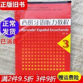 西班牙语听力教程 刘建 上海外语教育出版社