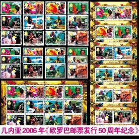 欧罗巴邮票 几内亚 2006年非洲风情 烹饪舞蹈服饰古迹 动物花卉