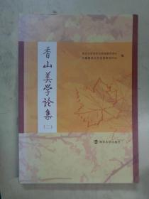 香山美学论集(二)
