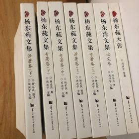 杨东莼文集全六卷/杨东莼大传一册 共七本