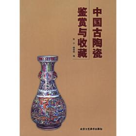 中国古陶瓷鉴赏与收藏