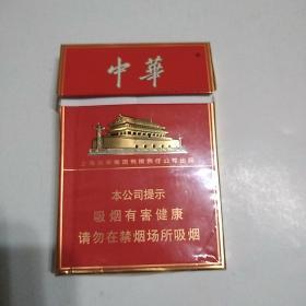 中华烟盒宽版