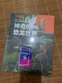 知物·神奇的恐龙世界万物丛书