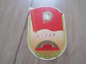 罕见大文革时期年历片《毛主席万岁》-尊夹1-11(7788)