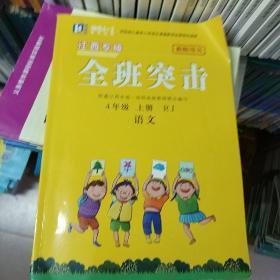 教师用书全班突击4年级上册RJ 语文