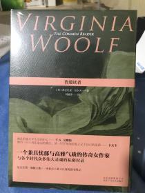 普通读者 伍尔夫