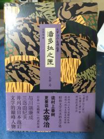 潘多拉之匣 上海译文