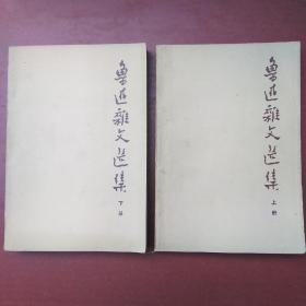 鲁迅杂文选集 上下册