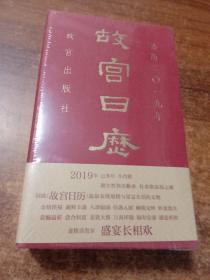 故宫日历2019年