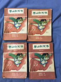 蜀山剑侠传 全4册