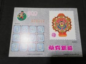 中国邮政明信片 1992年 恭贺新禧  10枚合售(带邮资) 黄其勋设计。实物如图