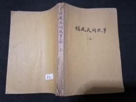 福建民间故事选 上集 1960年一版一印平装实物如图