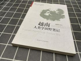 越南人类学田野笔记