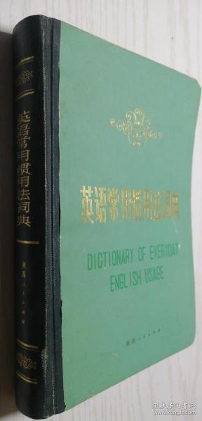 英语常用惯用法词典【精】滕茂森