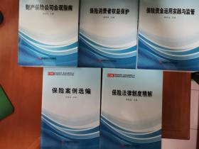 保险机构高级管理人员任职资格考试参考教材 五册合售  (近全新未阅)