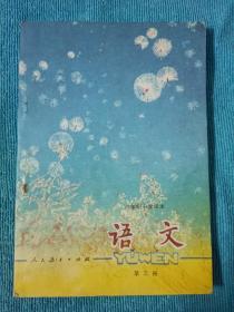 80年代六年制小学课本语文第三册