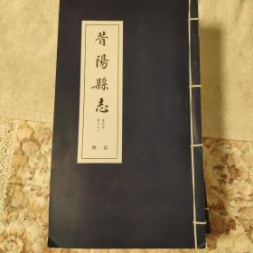昔阳县志(1-4)
