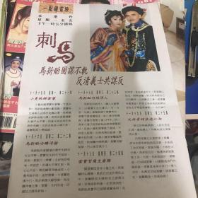 姜大卫 李婉华 反面 任达华 16开彩页yszk853