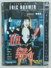 [简装]DVD电影:血恋2(单碟) 主演:李华月/徐锦江.