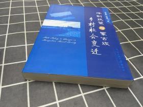 体制政策与蒙古族乡村社会变迁