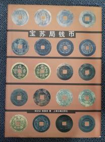宝苏局钱币 精装 非馆藏