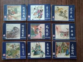 三国演义(全48册,80版)