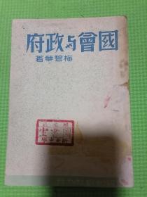 国会与政府(内容完整,民国老货)有淮阴区图书室朱红盖章。