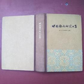 中国报刊研究文集