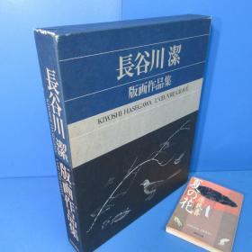 长谷川洁版画作品集   美术出版社   1981年  带盒子  287页  包邮