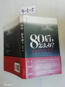 80后怎么办