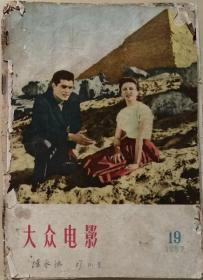 《大众电影》1957年19期(总160期)