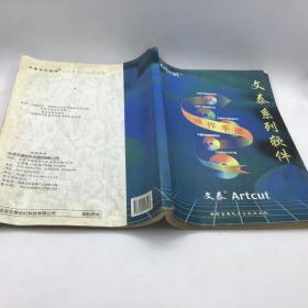 文泰系列软件操作手册