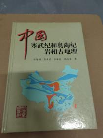 中国寒武纪和奥陶纪岩相古地理