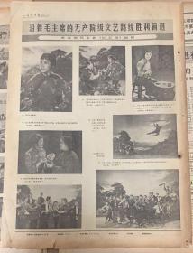 光明日报 1976年3月31日 1*革命现代京剧 红云岗 品弱  15元