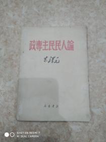 论人民民主专政  新华书店   带毛像  极稀见版本  49年初版