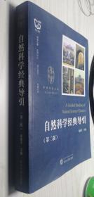 自然科学经典导引(第2版)第二版 桑建平