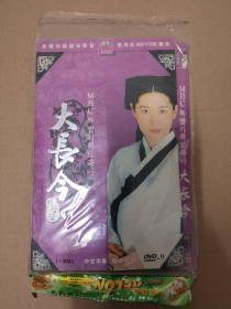 大长今DVD 8碟