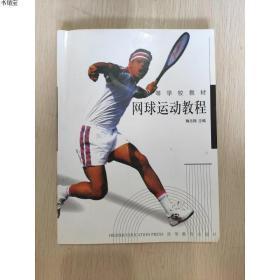 网球运动教程/高等学校教材