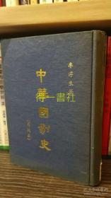 签赠本:中华国剧史