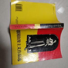 德国浪漫主义作品选 人民文学出版社1997年一版一印