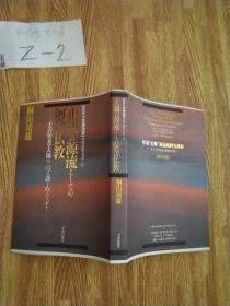 """北京大学讲演录《作为""""止观""""源流的阿含佛教》关于天台智者大师的两个迷(中英日三文对照)"""
