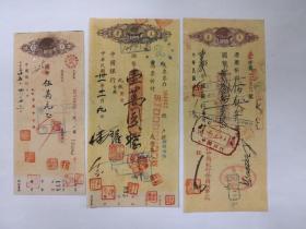 民国时期中国银行支票3种不同版式。A,,C,,G三种。请见图片。