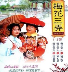鬼丈夫 琼瑶 梅花三弄系列 超清电视剧DVD