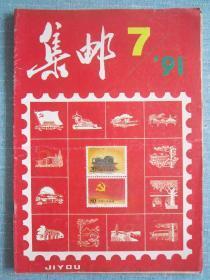 56、集邮 1991年7期