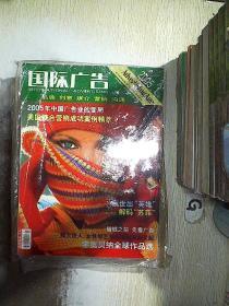 国际广告  2005 1