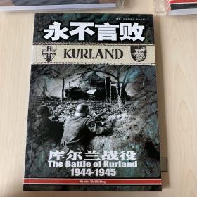 闪电战增刊 永不言败 库尔兰战役 1944-1945