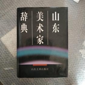 山东美术家辞典