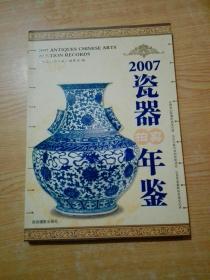 2007瓷器拍卖年鉴