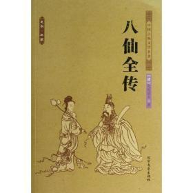 中国古典文学名著:八仙全传