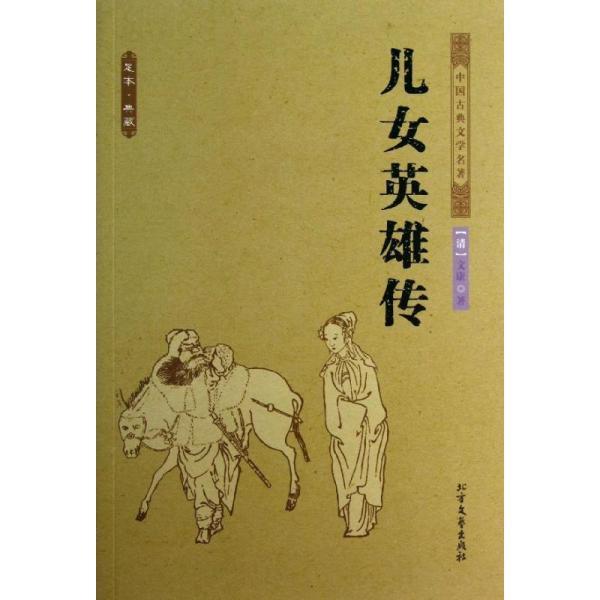 中国古典文学名著:儿女英雄传(足本·典藏)